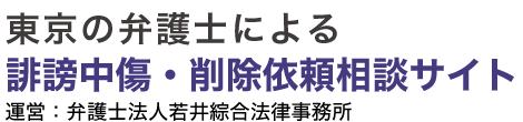 弁護士による誹謗中傷・削除依頼相談サイト_弁護士法人若井綜合法律事務所